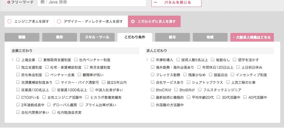 レバテックキャリアの求人検索2