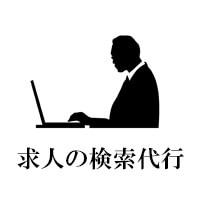 エージェントによる求人の代行検索