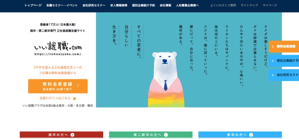 いい就活.com