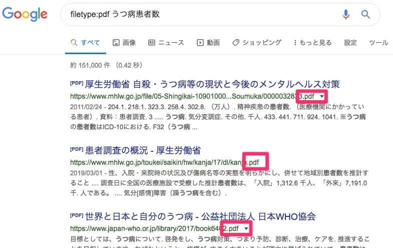 pdfファイルの検索方法
