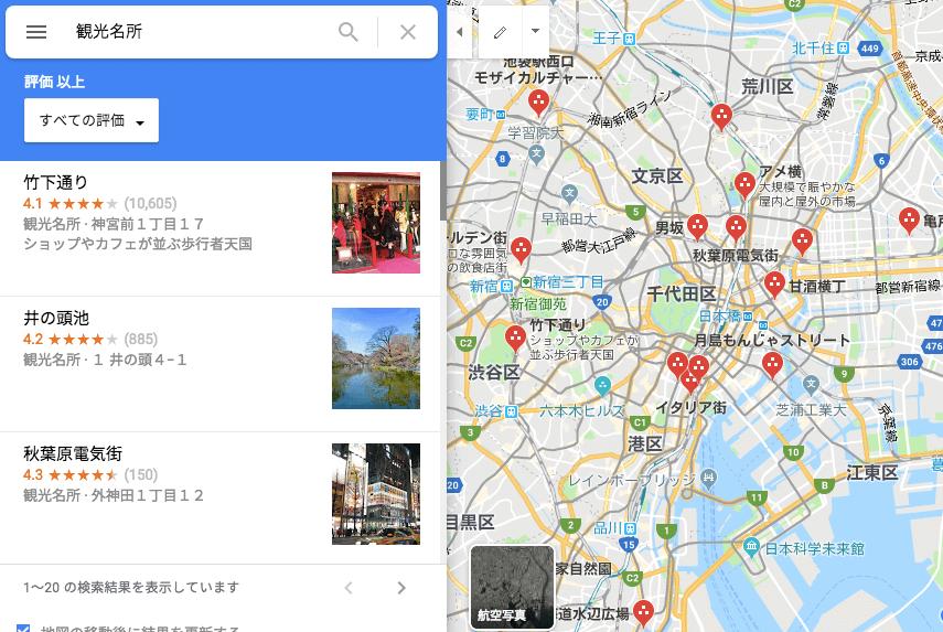 googlemapの検索
