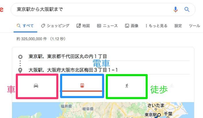 移動手段の検索方法